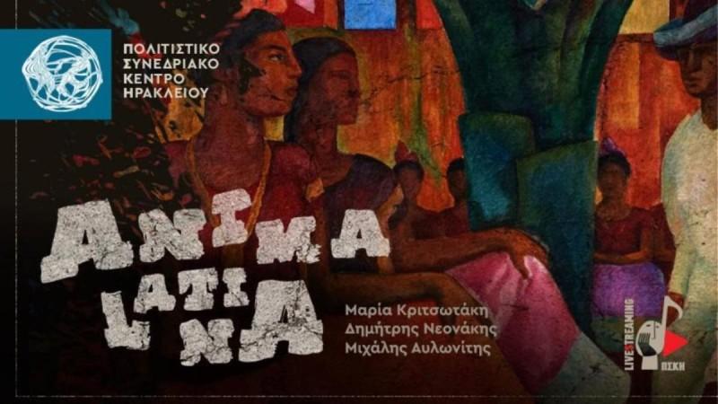 Anima Latina: Διαδικτυακή συναυλία σε λάτιν χρώματα και ρυθμούς