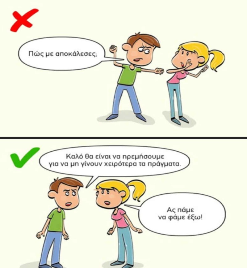 Μην ασκείτε βία στη σχέση σας