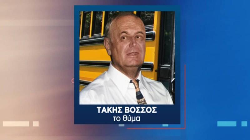 Προφυλακιστέος κρίθηκε ο δολοφόνος του 64χρονου οδηγού σχολικού λεωφορείου