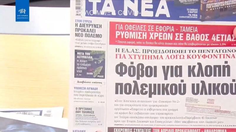 Τα πρωτοσέλιδα των εφημερίδων (02/03)