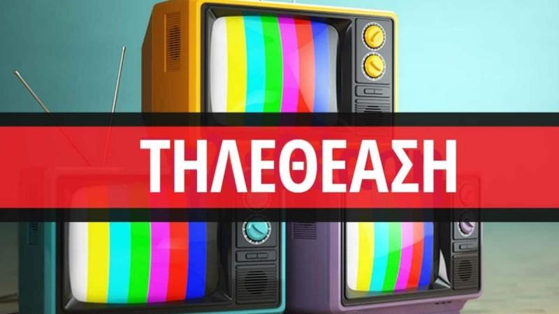 Τηλεθέαση 28/3: Αναλυτικά τα νούμερα των Κυριακάτικων προγραμμάτων