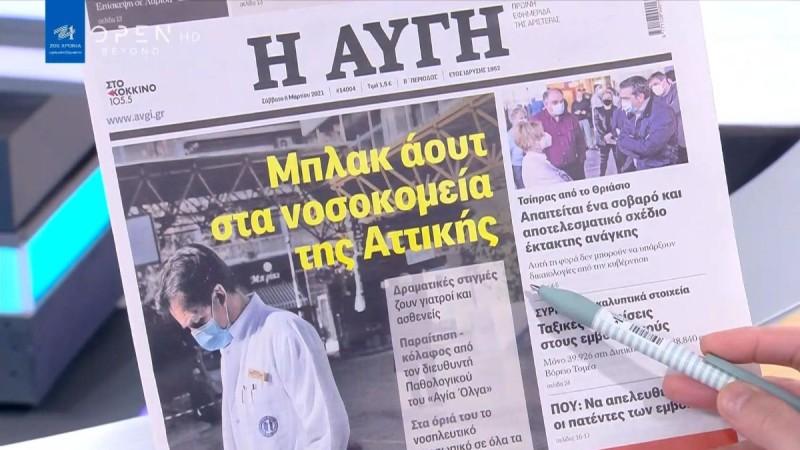 Τα πρωτοσέλιδα των εφημερίδων (06/03)