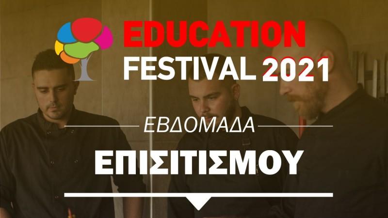 13 education festival με δωρεάν, «πεντανόστιμα»... webinars από τα ΙΕΚ ΑΛΦΑ & το MEDITERRANEAN COLLEGE