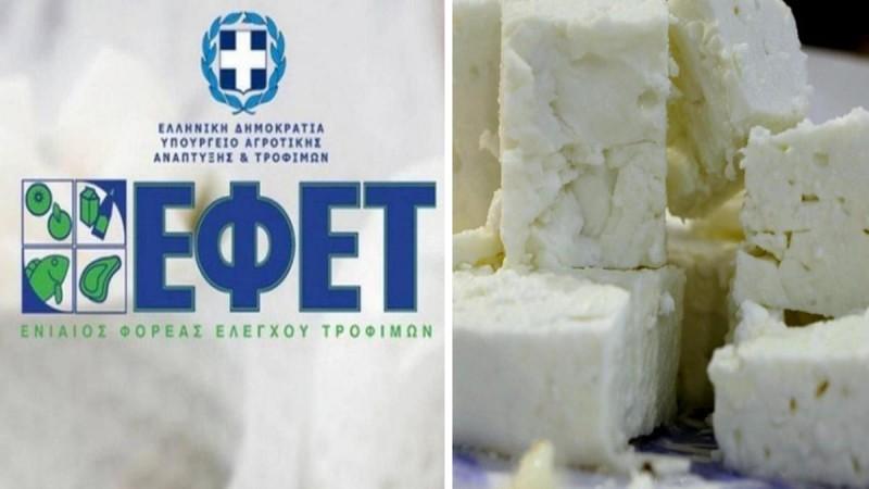ΕΦΕΤ: Συναγερμός για νοθευμένη φέτα