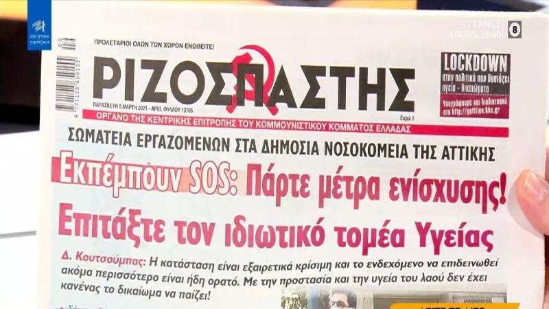 Τα πρωτοσέλιδα των εφημερίδων (05/03)