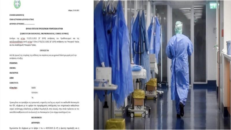 Κορωνοϊός: Αυτό είναι το φύλλο επίταξης στους ιδιώτες γιατρούς! (photo)