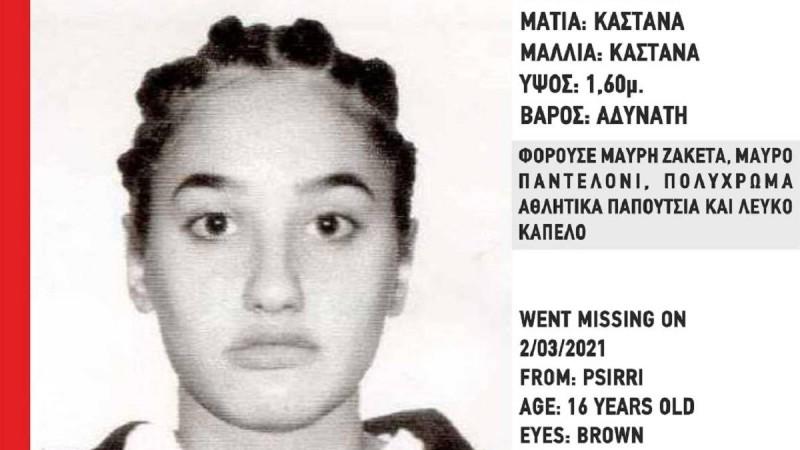 Συναγερμός στου Ψυρρή για εξαφάνιση 16χρονης