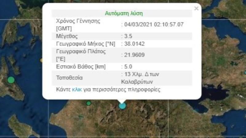 Σεισμός στα Καλάβρυτα