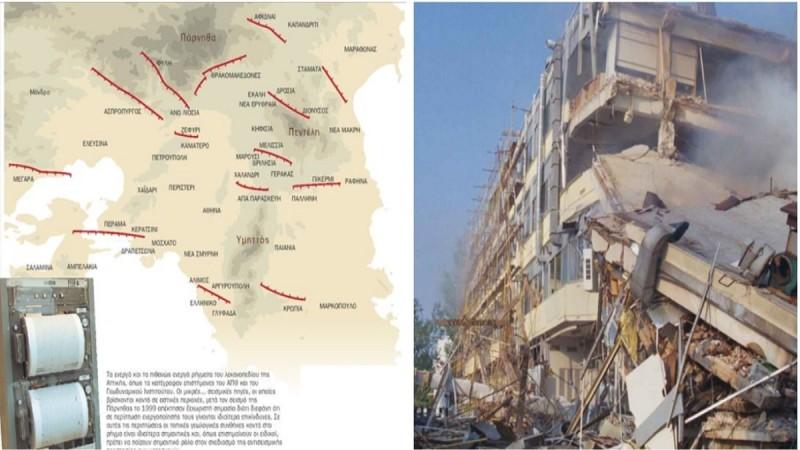 Σεισμός: Αυτά είναι τα ενεργά ρήγματα της Αττικής - Υπολογίζεται σεισμική δόνηση 6,5 Ρίχτερ!