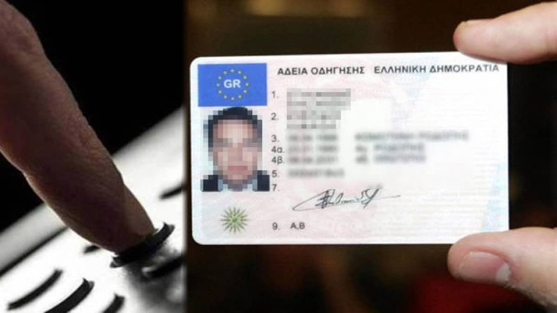 Δίπλωμα οδήγησης: Σε λειτουργία η εφαρμογή του για τις αιτήσεις αντικατάστασης του