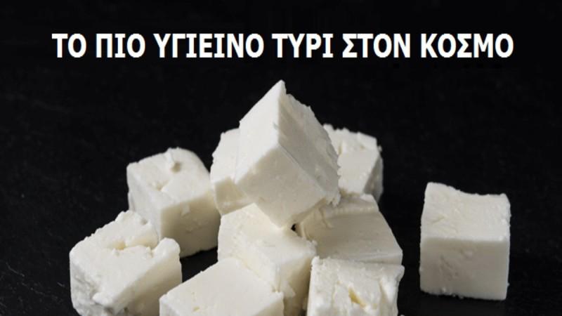 Γιατί η Ελληνική φέτα είναι το πιο υγιεινό τυρί στον κόσμο σύμφωνα με τους επιστήμονες - Δείτε 7 πολύτιμα οφέλη της!