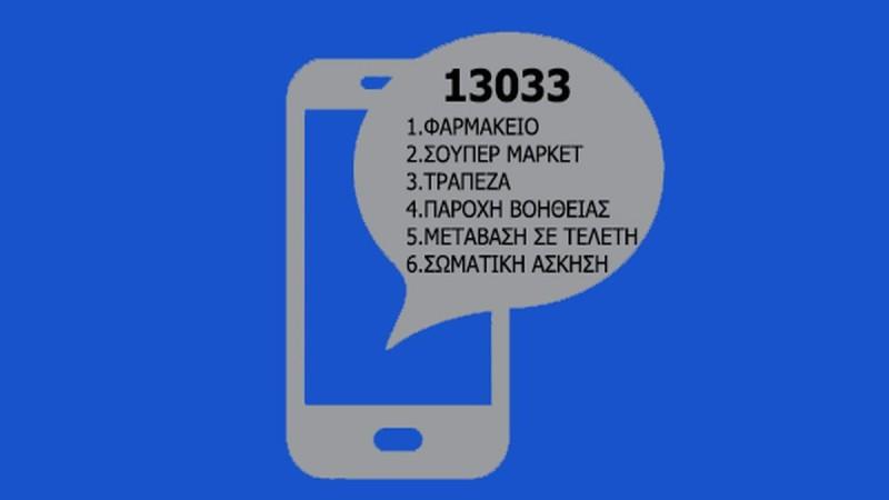 Τότε τελειώνουν οριστικά και αμετάκλητα τα sms στο 13033