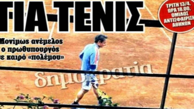 Με 4.033 κρούσματα χτες και 9.135 νεκρούς σύνολο ο Κυριάκος Μητσοτάκης πήγε για... τένις!