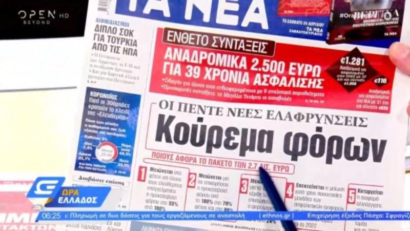 Τα πρωτοσέλιδα των εφημερίδων (23/04)