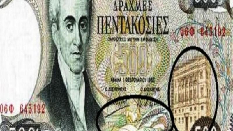500 δραχμές: Ανατριχιάζει το κρυφό σύμβολο που υπήρχε στο χαρτονόμισμα με τον Καποδίστρια