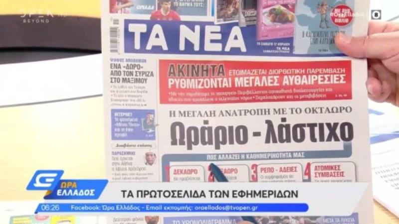 Τα πρωτοσέλιδα των εφημερίδων (13/04)