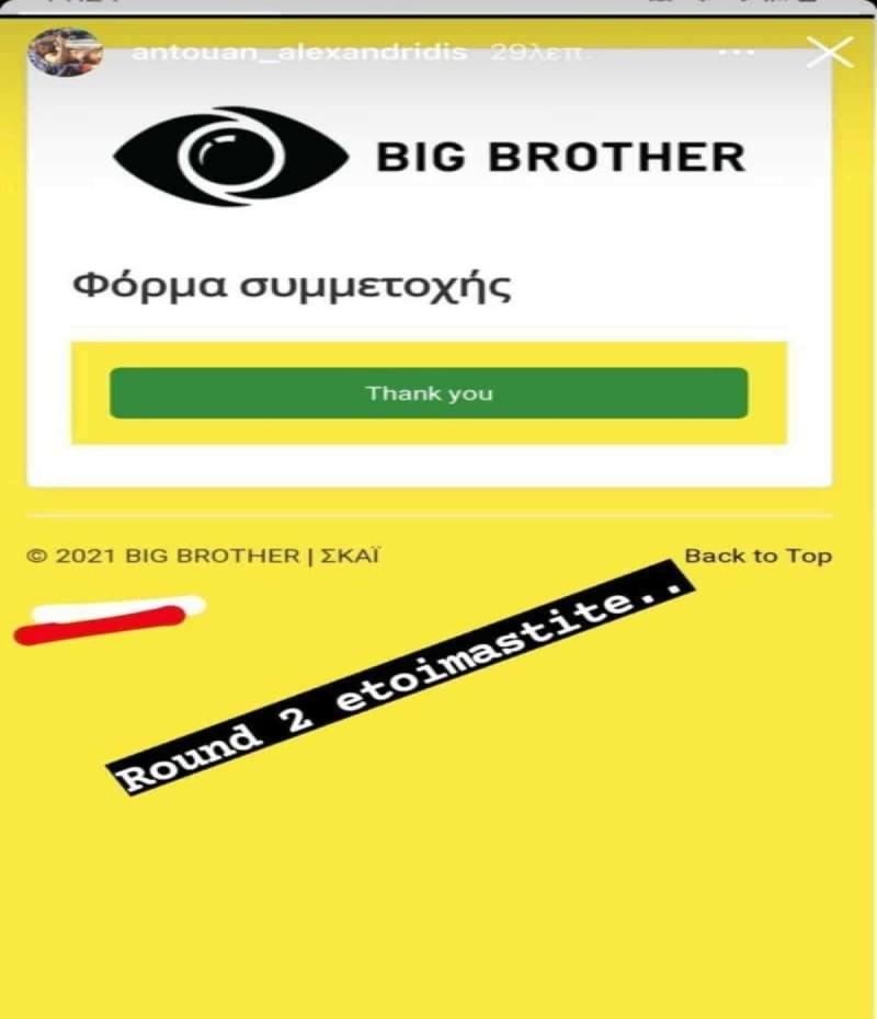 Δήλωσε ξανά συμμετοχή ο Αντώνης Αλεξανδρίδης στο Big Brother