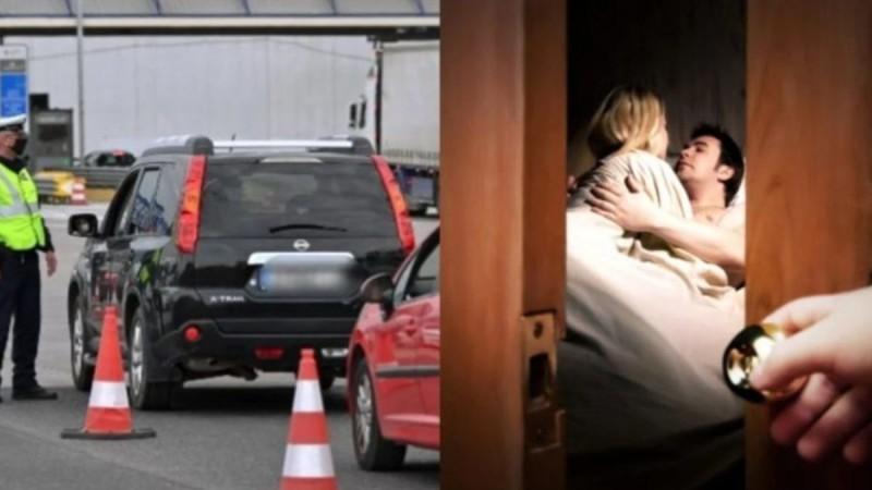 42χρονη κατάφερε και πέρασε τα διόδια χωρίς να το ξέρει ο άντρας της και τον έπιασε στο κρεβάτι με την πρώην