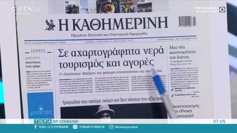 Τα πρωτοσέλιδα των εφημερίδων (11/04)