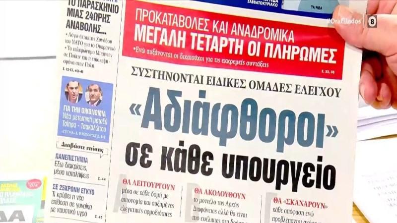 Τα πρωτοσέλιδα των εφημερίδων (14/04)