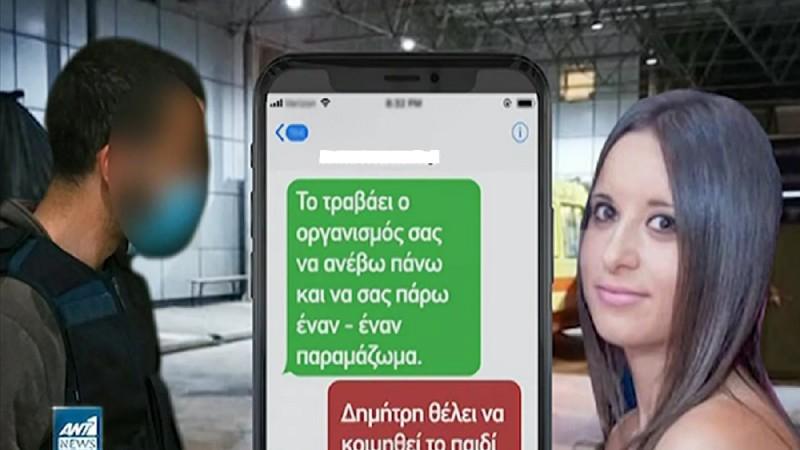 Έγκλημα στη Μακρινίτσα: Τα SMS πριν τη δολοφονία της Κωνσταντίνας - «Θα σας πάρω έναν έναν παραμάζωμα» (Video)