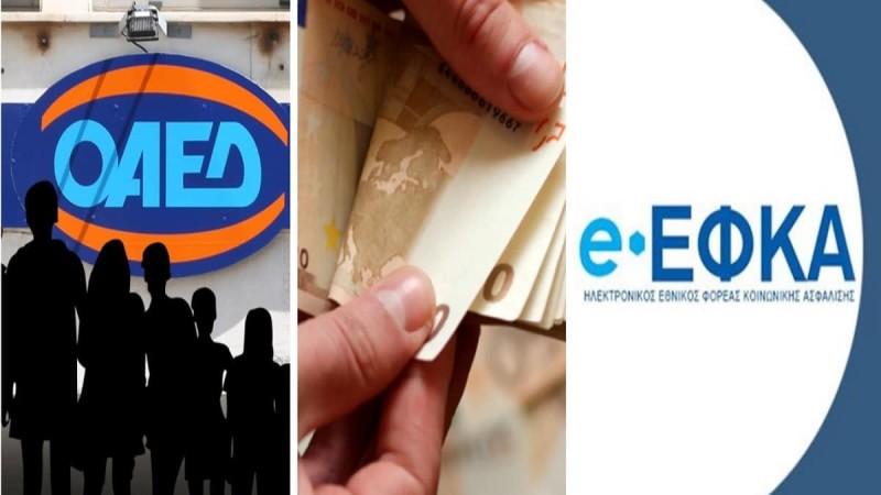 Επίδομα 534 ευρώ: Πότε καταβάλλεται για τις αναστολές Μαρτίου - Όλες οι πληρωμές από ΕΦΚΑ & ΟΑΕΔ