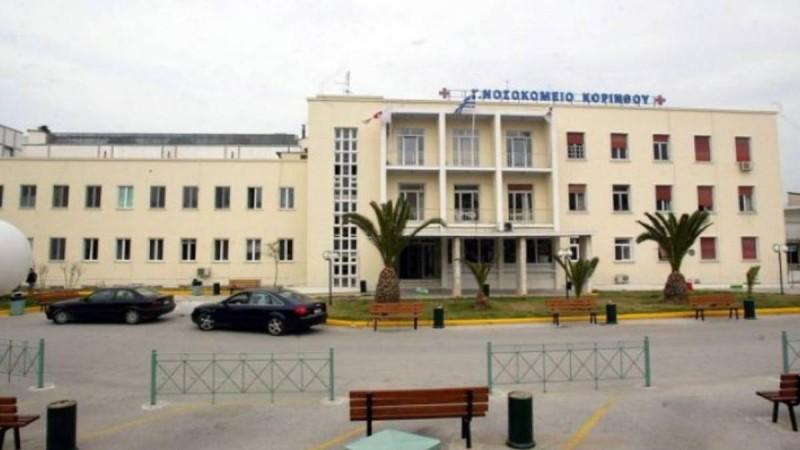 Συναγερμός σε νοσοκομείο της Κορίνθου: Άνδρας έπεσε από τον 2ο όροφο!