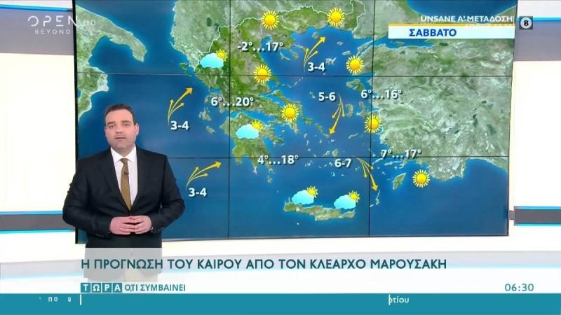 Κλέαρχος Μαρουσάκης: «Ανεβαίνει η θερμοκρασία μέχρι...» (Video)