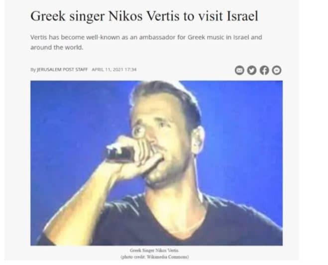Στο Ισραήλ για συναυλία ο Νίκος Βέρτης