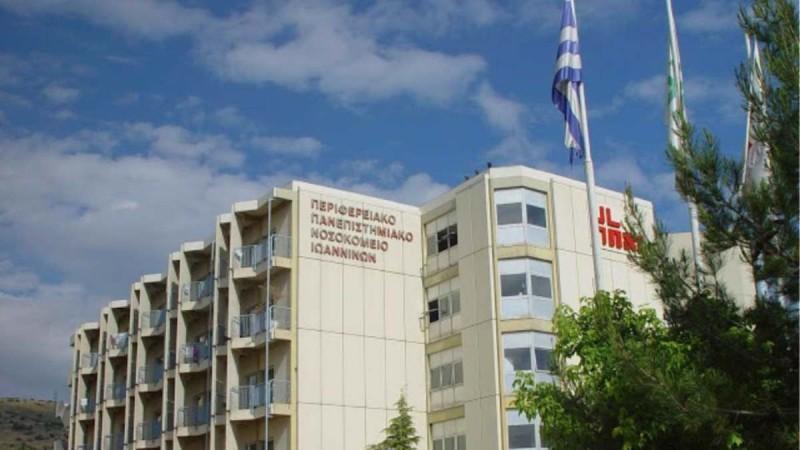 Συναγερμός στα Ιωάννινα: Απόδραση ασθενούς από ψυχιατρική κλινική