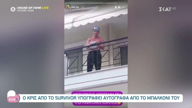 Survivor 4: Αδιανόητο σκηνικό - Μαζεύονται κάτω από το σπίτι του Κρις για αυτόγραφα