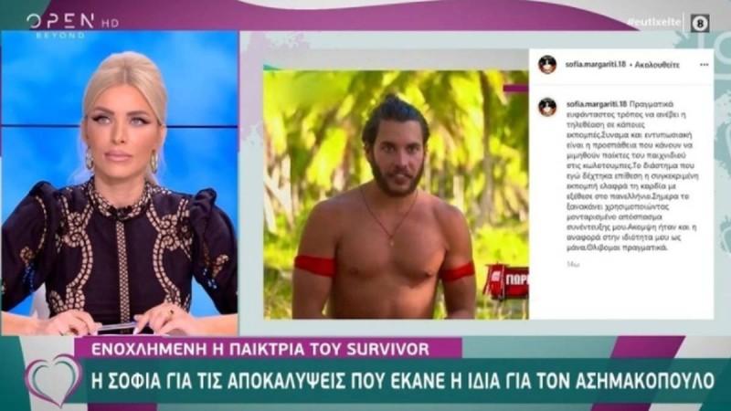 Survivor: Έξαλλη η Κατερίνα Καινούργιου με με την ανάρτηση της Σοφίας Μαργαρίτη για το Ευτυχείτε