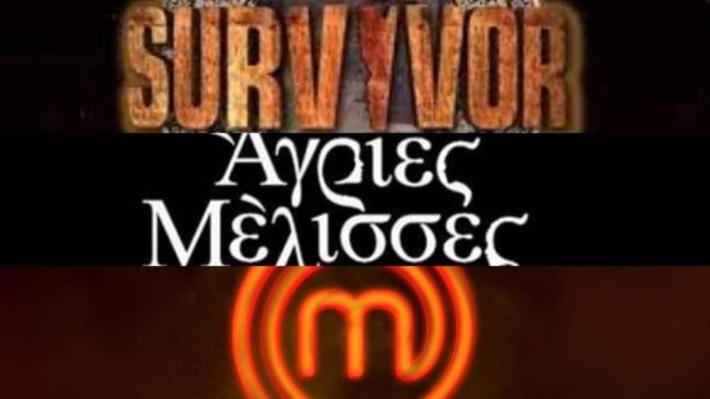 Survivor - MasterChef - Μέλισσες τηλεθέαση