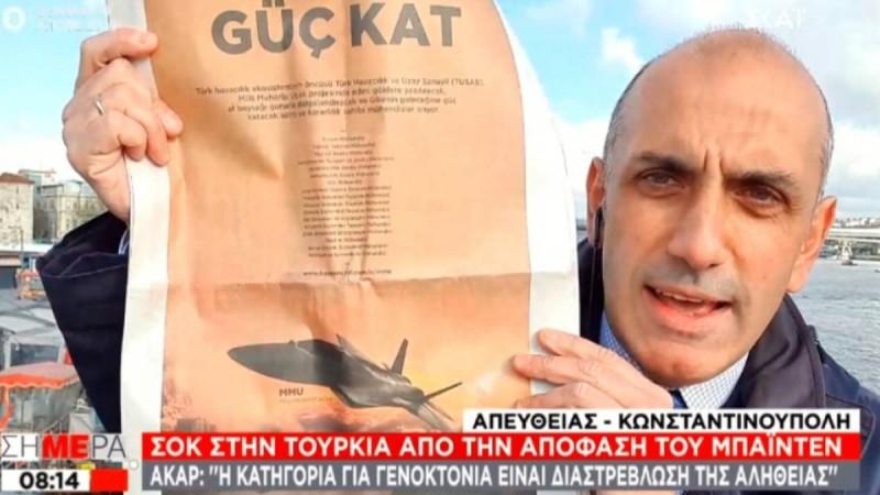 Σε απόγνωση ο Ερντογάν - Αγγελία: Ζητείται μηχανικός για να φτιάξουμε τουρκικό μαχητικό