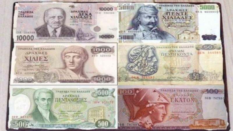 Βόμβα από Τράπεζα της Ελλάδος: Δισεκατομμύρια δραχμές κρυμμένες σε…