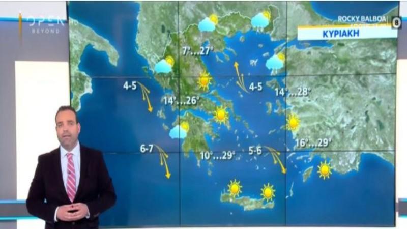 Κλέαρχος Μαρουσάκης: Ηλιοφάνεια σε πολλές περιοχές της χώρας