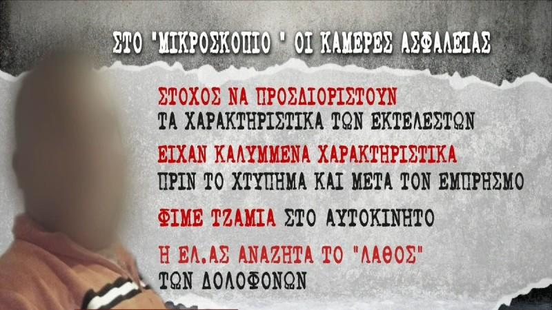Έγκλημα στη Ζάκυνθο: Ο 54χρονος ήξερε τους δολοφόνους του! Το προφίλ των εκτελεστών και το αίνιγμα με το όχημα των δραστών (Video)