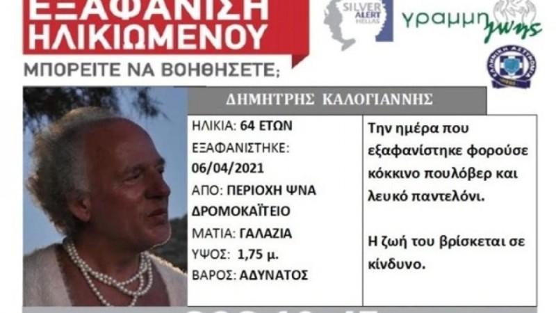 Η ιστορία εξαφάνισης της Δήμητρας που γεννήθηκε Δημήτρης: Η κακοποίηση, η απόρριψη και το ψυχιατρείο (Video)