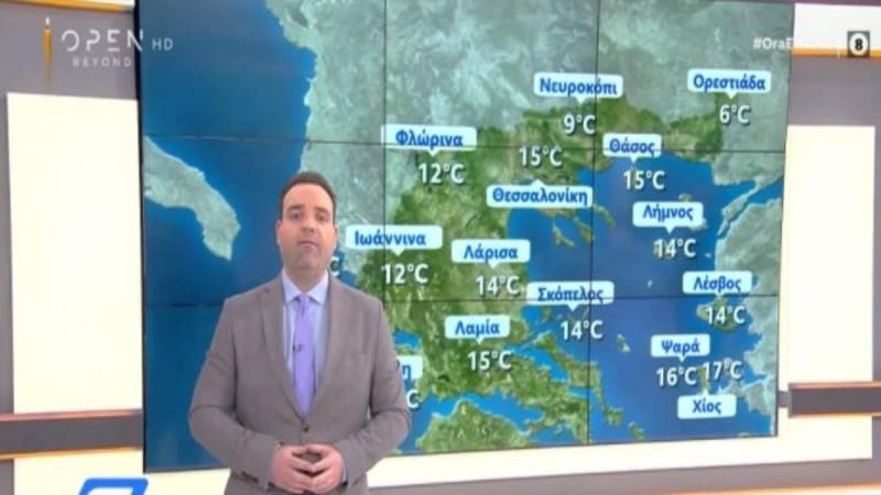 Κλέαρχος Μαρουσάκης: Υψηλές θερμοκρασίες σήμερα Τετάρτη (12/5)