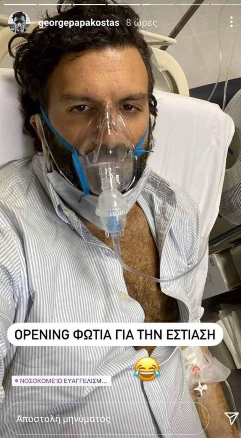 Στο νοσοκομείο ο Γιώργος Παπακώστας