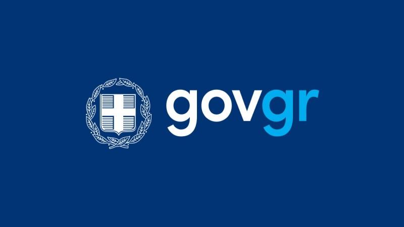 Όλη η αλήθεια για το κενό ασφαλείας στο gov.gr: Τι έγινε με τη διαρροή στα προσωπικά μας δεδομένα