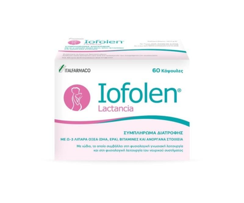 Iofolen κατά τη διάρκεια της εγκυμοσυνης