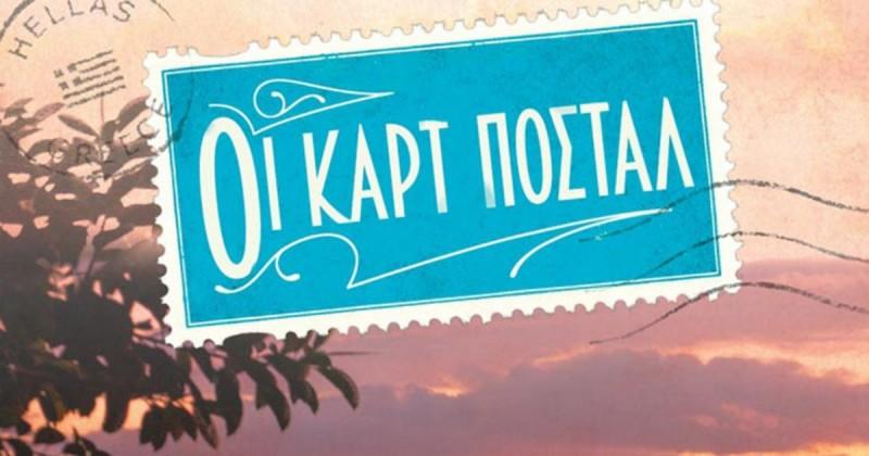 Το βιβλιο Καρτ Ποστάλ της Βικτόριας Χίσλοπ θα γίνει σειρά την ΕΡΤ