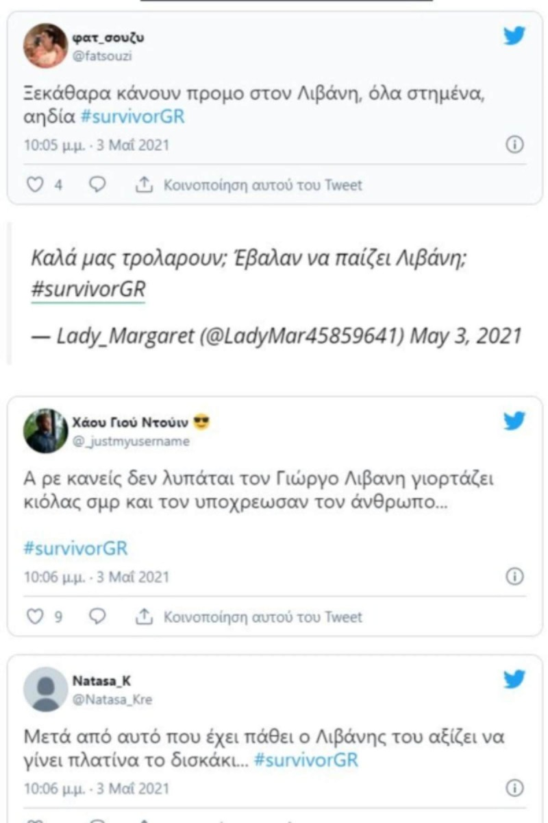 Γιώργος Λιβάνης: Τρολάρει το twitter