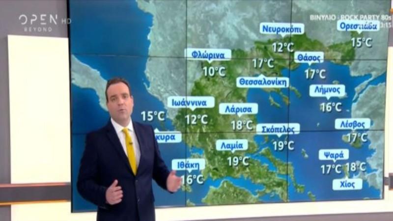 Κλέαρχος Μαρουσάκης: «Ηλιοφάνεια σε πολλές περιοχές της χώρας»