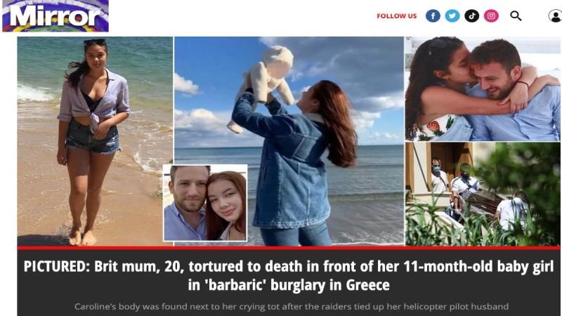 Το έγκλημα στα Γλυκά Νερά πρωτοσέλιδο στη Mirror