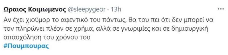 Το twitter κράζει τον Πούμπουρα για τις δηλώσεις του