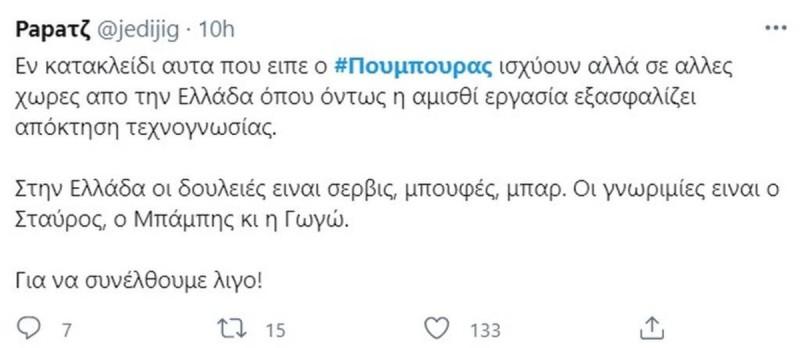 Αντιδράσεις για τις δηλώσει του Πούμπουρα