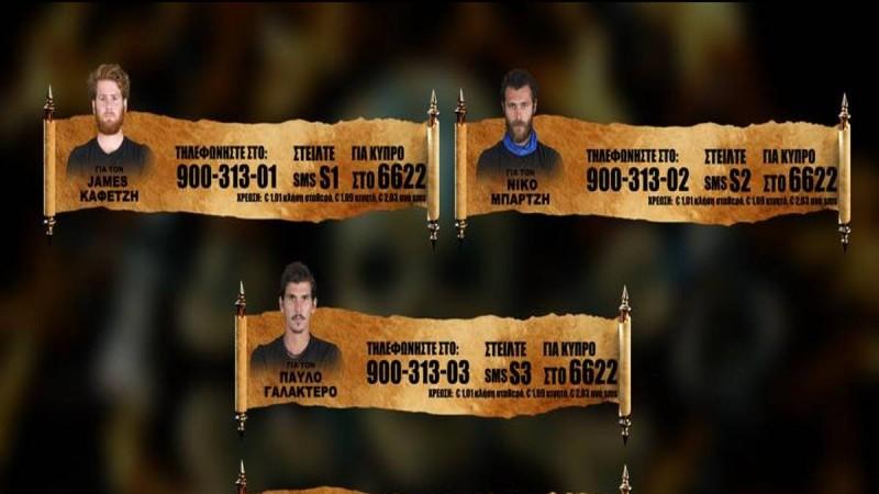 Survivor ψηφοφορία 05/05: Ποιος παίκτης θέλετε να παραμείνει στο Survivor;