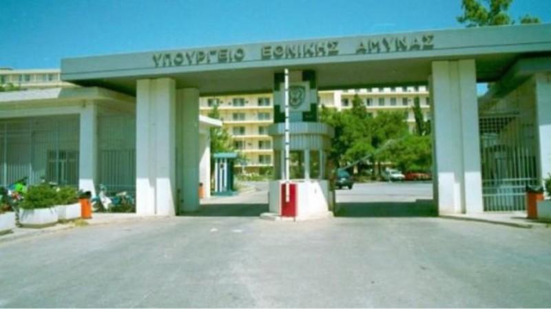 Το υπουργείο εθνικής Άμυνας